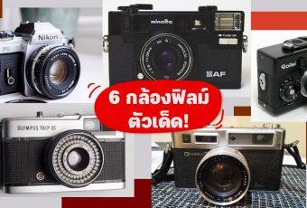 ส่อง 6 กล้องฟิล์มตัวเด็ด ที่ควรไปหามาลอง!