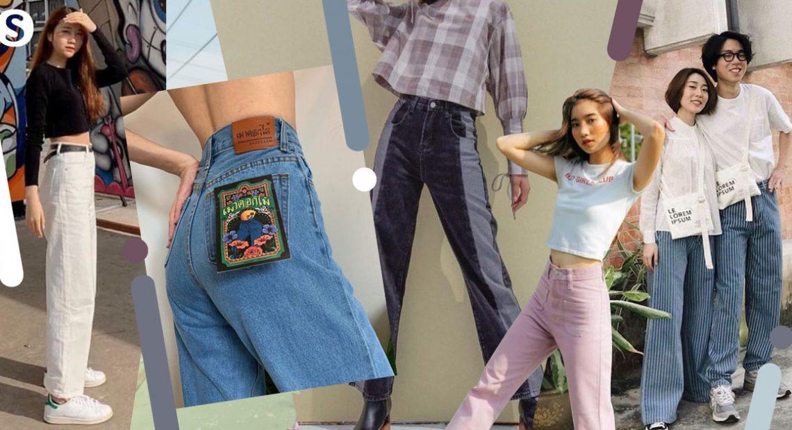 รวม 5 'ร้านกางเกงยีนส์' พรางหุ่นใส่แล้วสวย หุ่นเป๊ะ !!