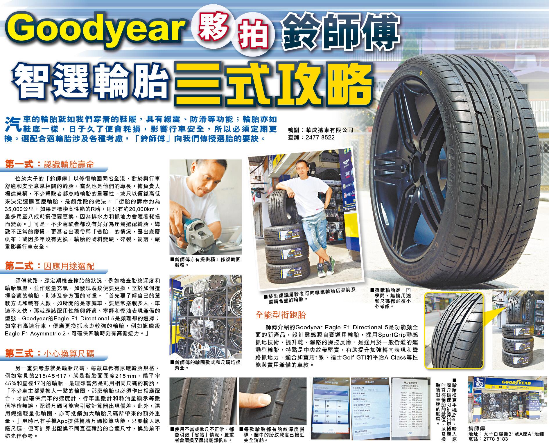 蘋果日報 2013年10月18日 - Goodyear夥拍鈴師傅 智選輪胎三式攻略