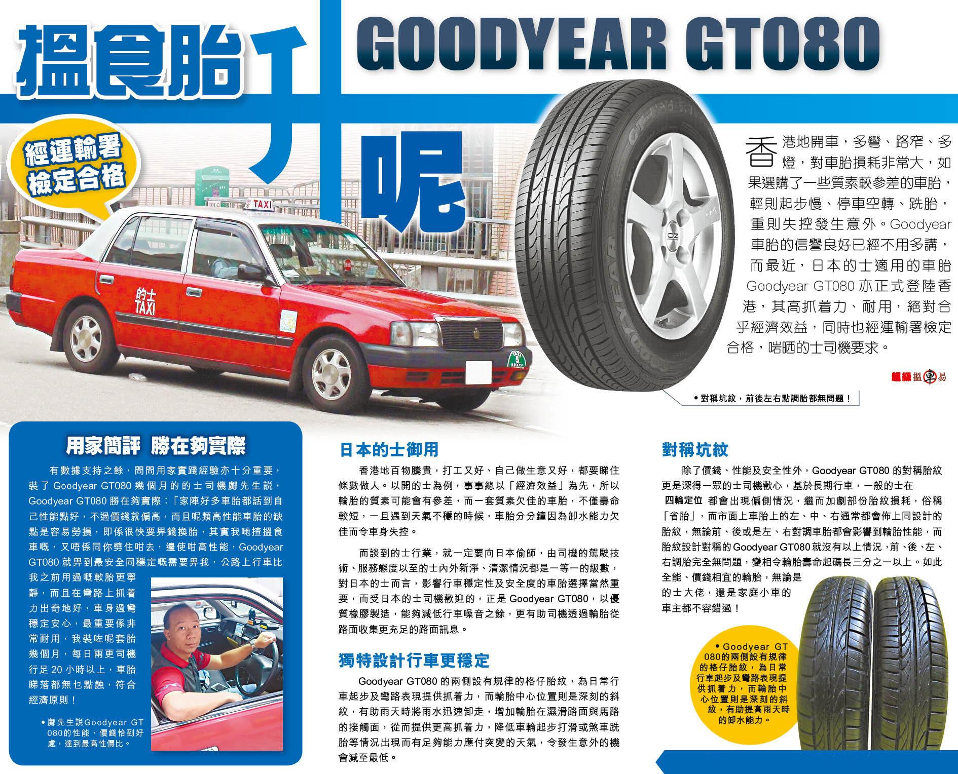 蘋果日報 2014年06月13日 - 揾食胎升呢GOODYEAR GT80