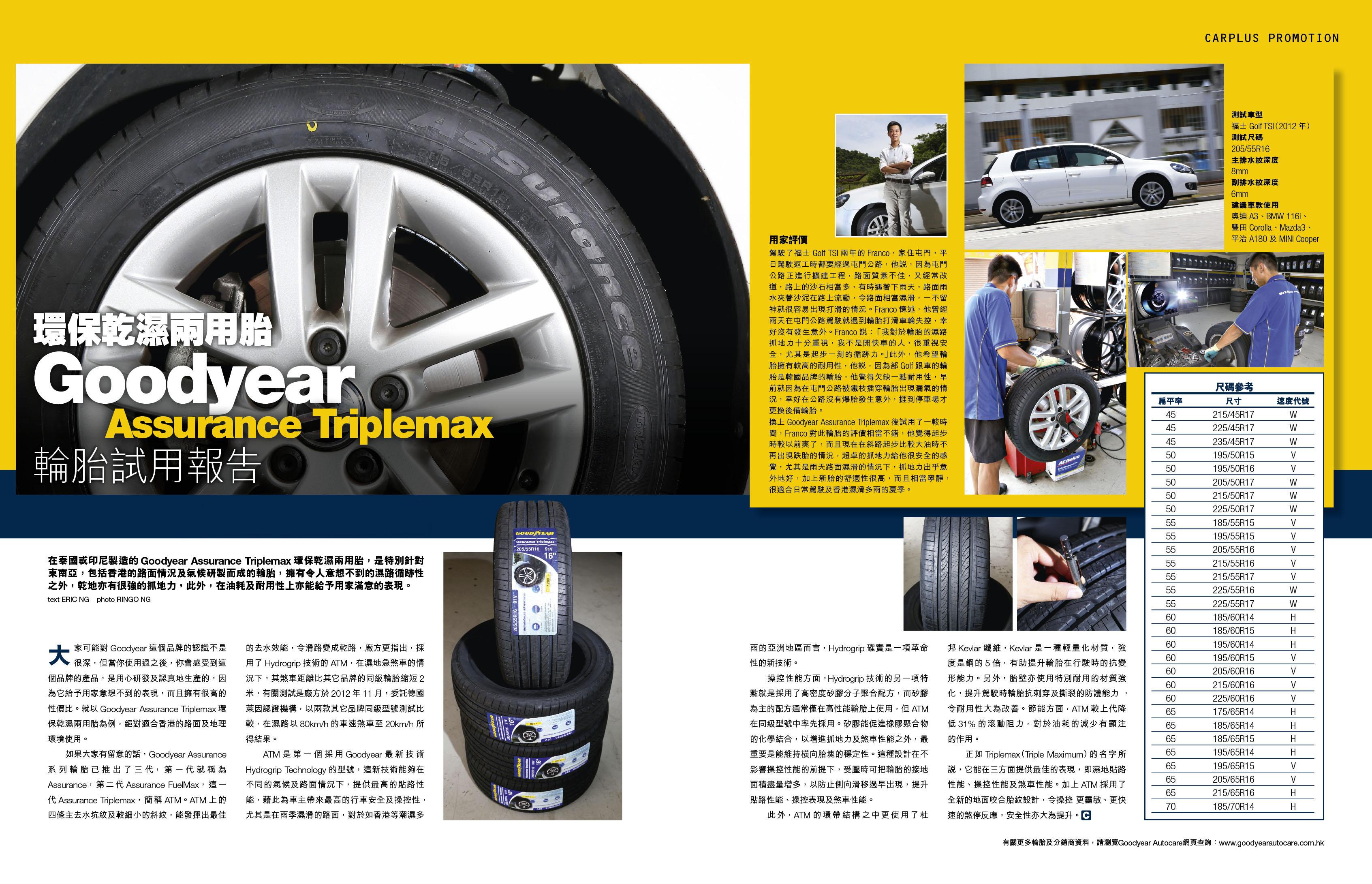 車王雜誌CarPlus 2014年08月13日 - 環保乾濕兩用胎 Goodyear Assurance Triplemax