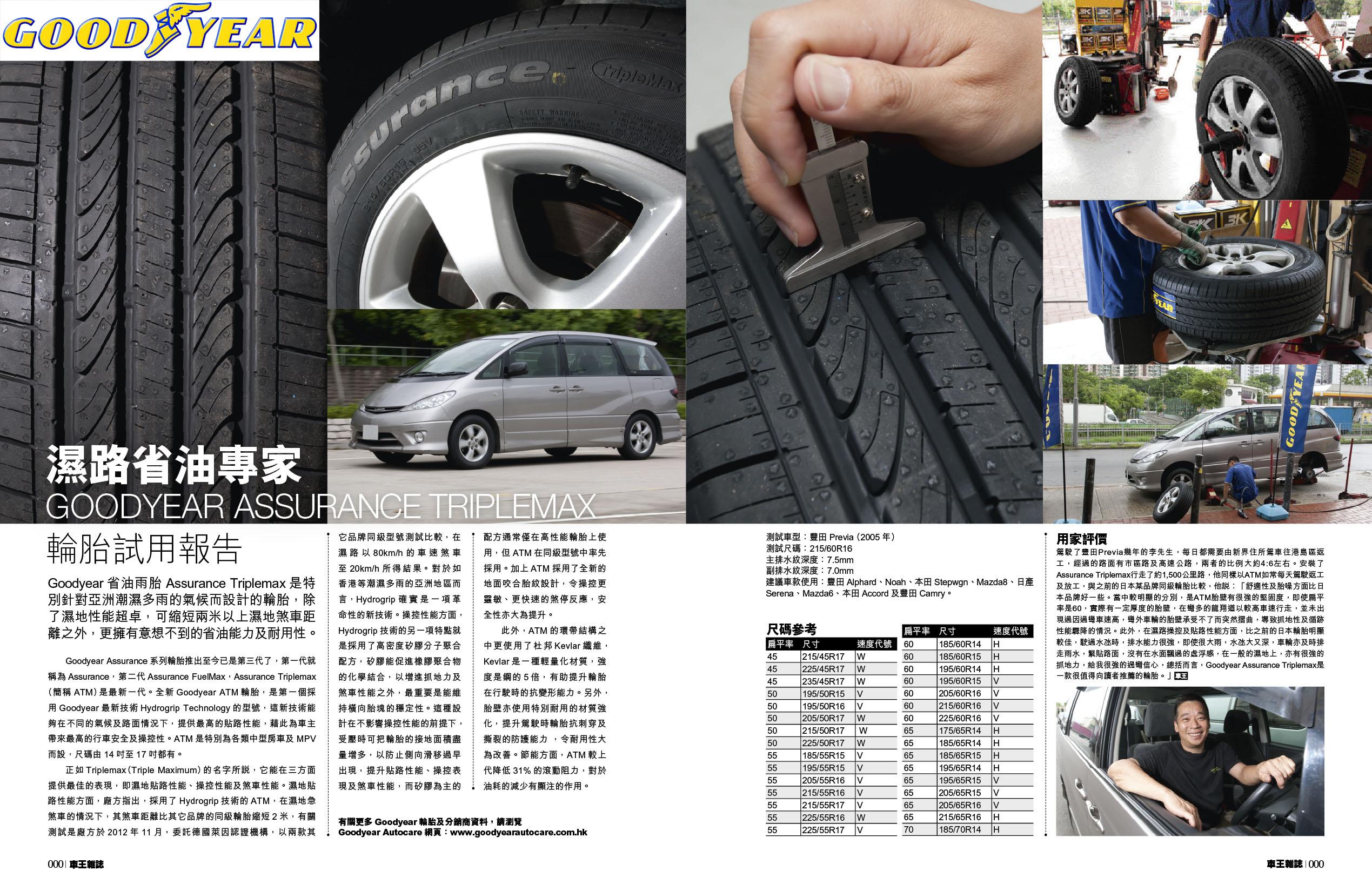 車王雜誌CarPlus 2014年09月13日 - 濕路省油專家 GOODYEAR ASSURANCE TRIPLEMAX