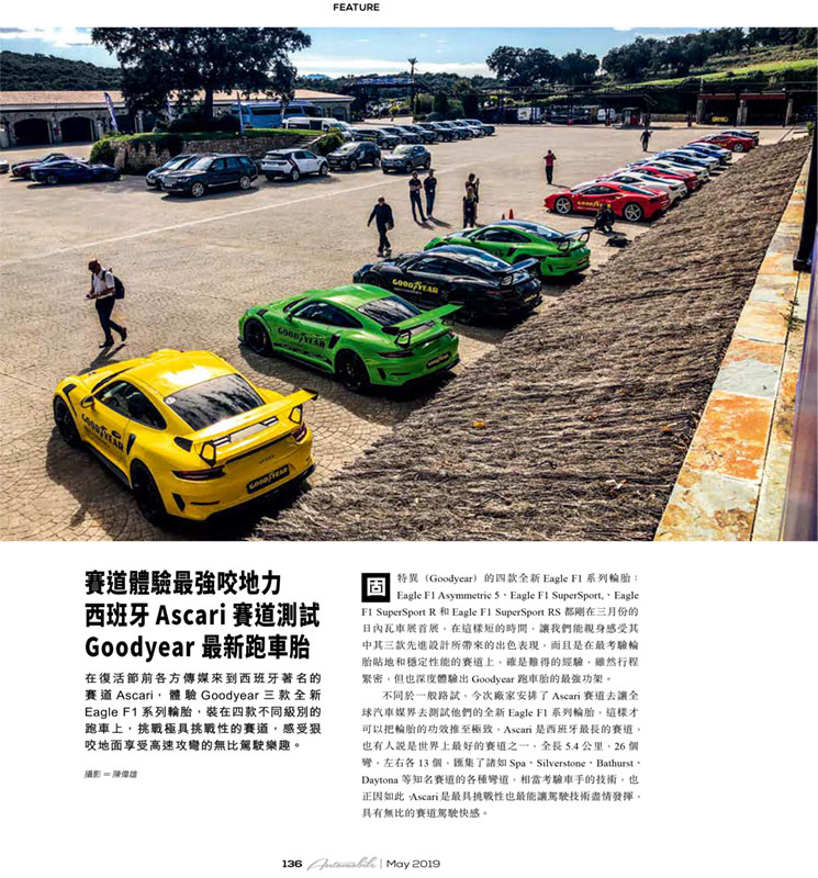 車王雜誌CarPlus