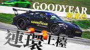 TopGear HK 極速誌 – Goodyear新胎連環出招