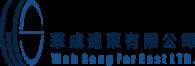 華成遠東有限公司 Wah Seng Far East Ltd