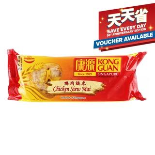 Kong Guan Siew Mai - Chicken