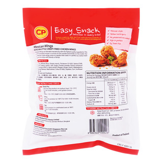 CP Easy Snack - Mexican Wings