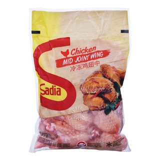 Sadia Frozen Chicken Wing (Mid Joint)