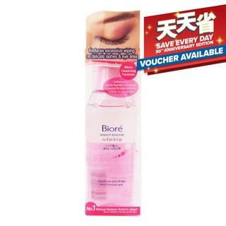 Biore Make Up Remover - Eye & Lip