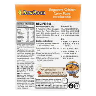New Moon Paste - Chicken Curry