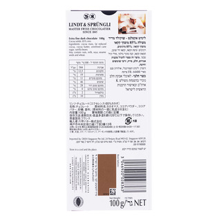 Lindt Excellence Chocolate Bar - 85% (Dark)