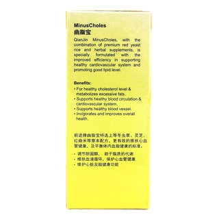 QianJin Herbal Supplement - Minus Choles (Red Yeast)