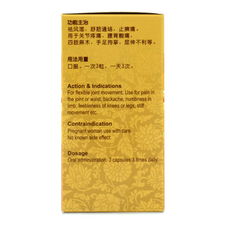 Qianjin Health Supplement Capsules - Flexi-Care