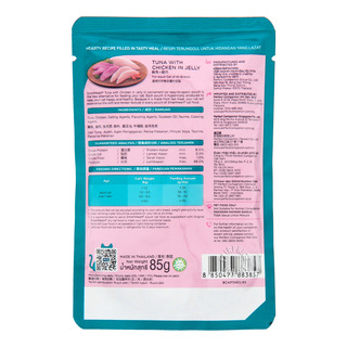 SmartHeart Adult Cat Packet Food - Tuna with Chicken in Jelly