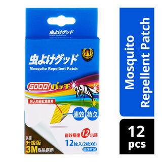 Golden Rooster Mosquito Repellent Patch 12 Per Pack Fairprice