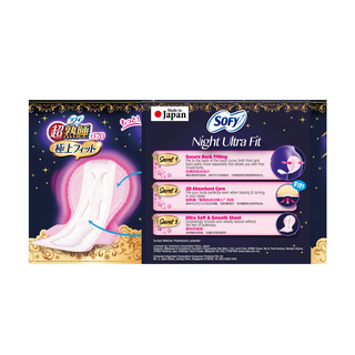 Sofy Ultra Fit Night Wing Pads (37cm)