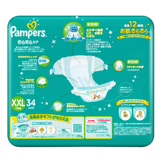 Pampers Baby Dry Diapers - XXL (16+ kg)