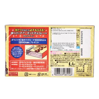 Lotte Almond Chocolate - Crisp