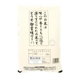 Niigata Uonuma Koshihikari Japanese Rice