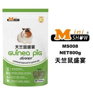 Edai Minishow Guinea Pig Dinner