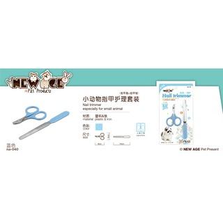 Edai New Age Small Animal Nail Trimmer Kit Blue