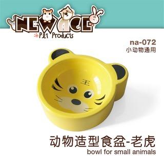 Edai New Age Small Animal Tiger Bowl