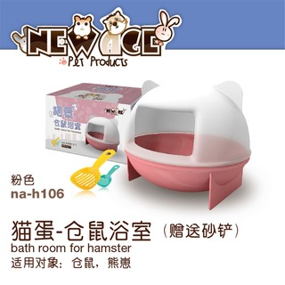 Edai New Age Hamster Kitty Bathroom Pink