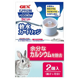 Gex Ion Filter For Rabbit Drink Bowl 2P (66065)