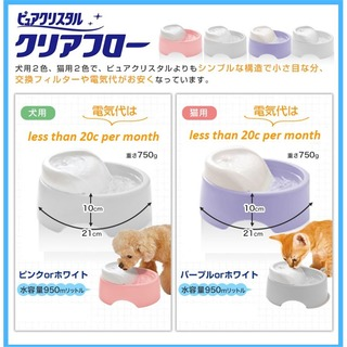 Gex Pure Crystal Clear Flow Cat Purple
