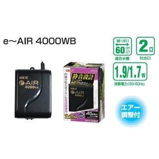 Gex E-AIR 4000SB
