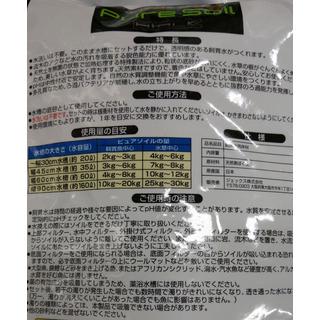Gex Pure Soil Black