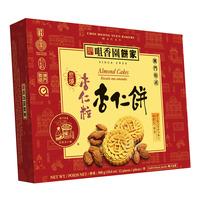 Choi Heong Yuen Macau Bakery Almond Cakes