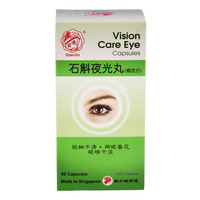 Qianjin Health Supplement Capsules - Vision Care Eye