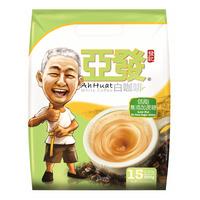 Ah Huat White Coffee - Low Fat (No Cane Sugar Added)