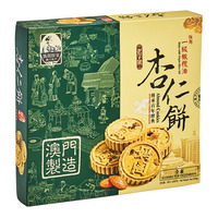 Macau Almond Cookies