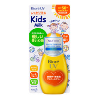 Biore UV Kids Mild Milk (SPF50+)