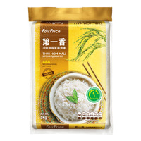 FairPrice Thai Hom Mali Superior Fragrant Rice
