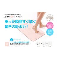 YK Diatomaceous Bath Mat