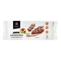 Leo Satay Singapore Traditional Satay - Chicken