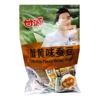 Gan Yuan Broad Beans - Crab Roe