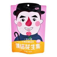 Huang Lao Wu Peanut Crisp - Salty