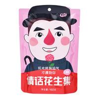 Huang Lao Wu Crispy Peanut Candy - Original