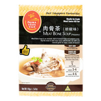 Prima Taste Meal Sauce Kit - Meat Bone Soup (Peppery)