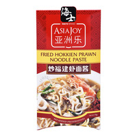 Hai's Brand Asia Joy Sauce - Fried Hokkien Prawn Noodle Paste