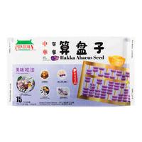 Chinatown Hakka Abacus Seed - Purple Sweet Potato