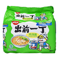 Nissin Instant Noodles - Chicken
