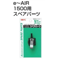 Gex Spare Part for E-AIR 1500SB