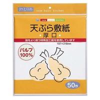 Kirei - Japanese Tempura Paper