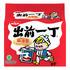 Nissin Instant Noodles - Sesame Oil