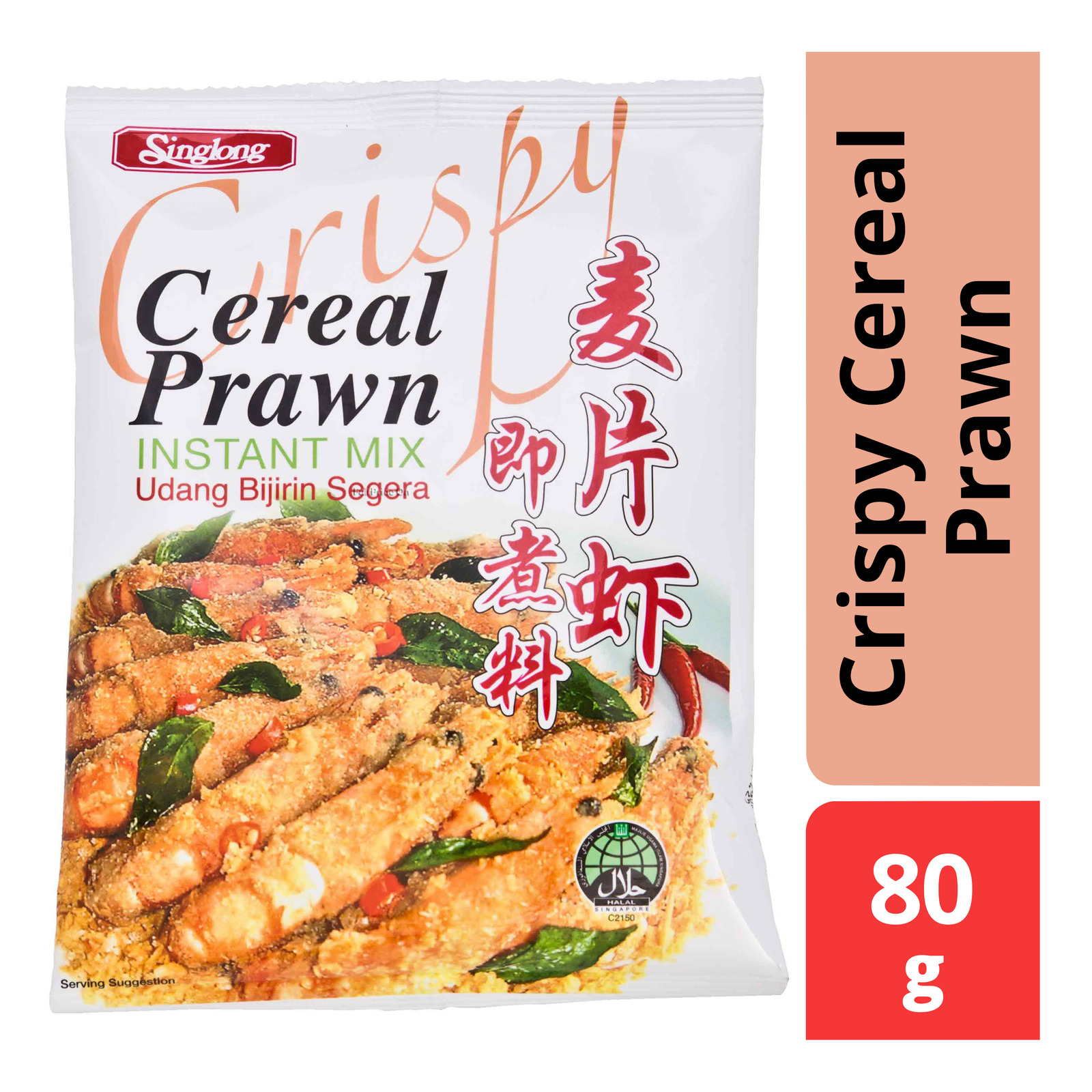 Singlong Mix - Crispy Cereal Prawn